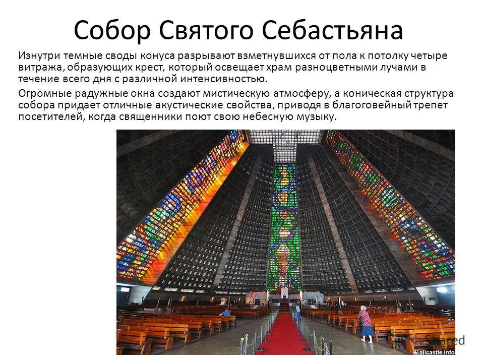 Собор Святого Себастьяна Изнутри темные своды конуса разрывают взметнувшихся от пола к потолку четыре витража, образующих крест, который освещает храм разноцветными лучами в течение всего дня с различной интенсивностью. Огромные радужные окна создают