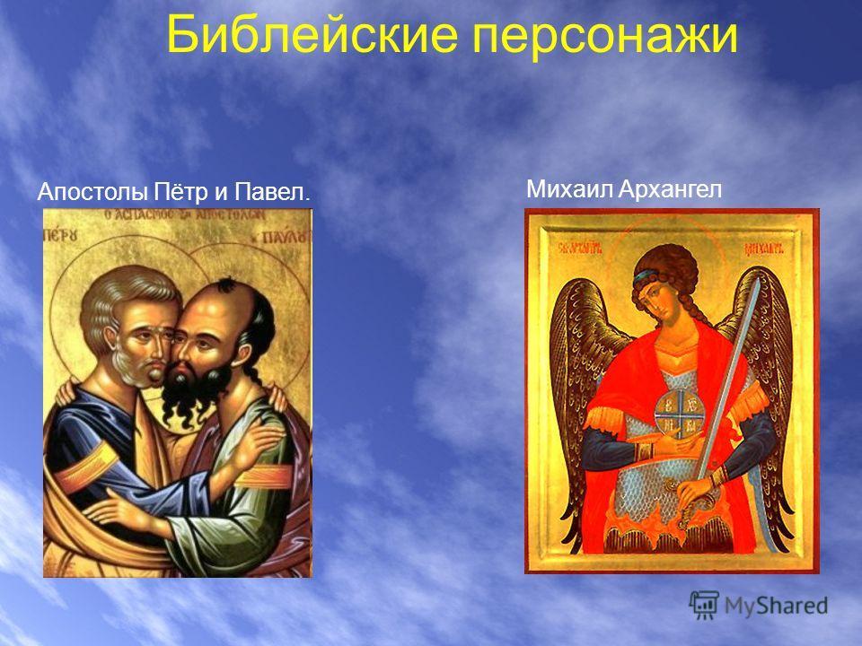 Библейские персонажи Апостолы Пётр и Павел. Михаил Архангел