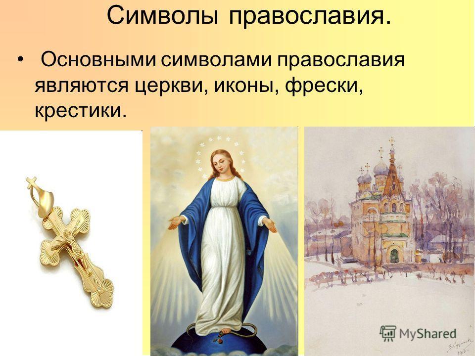 Символы православия. Основными символами православия являются церкви, иконы, фрески, крестики.