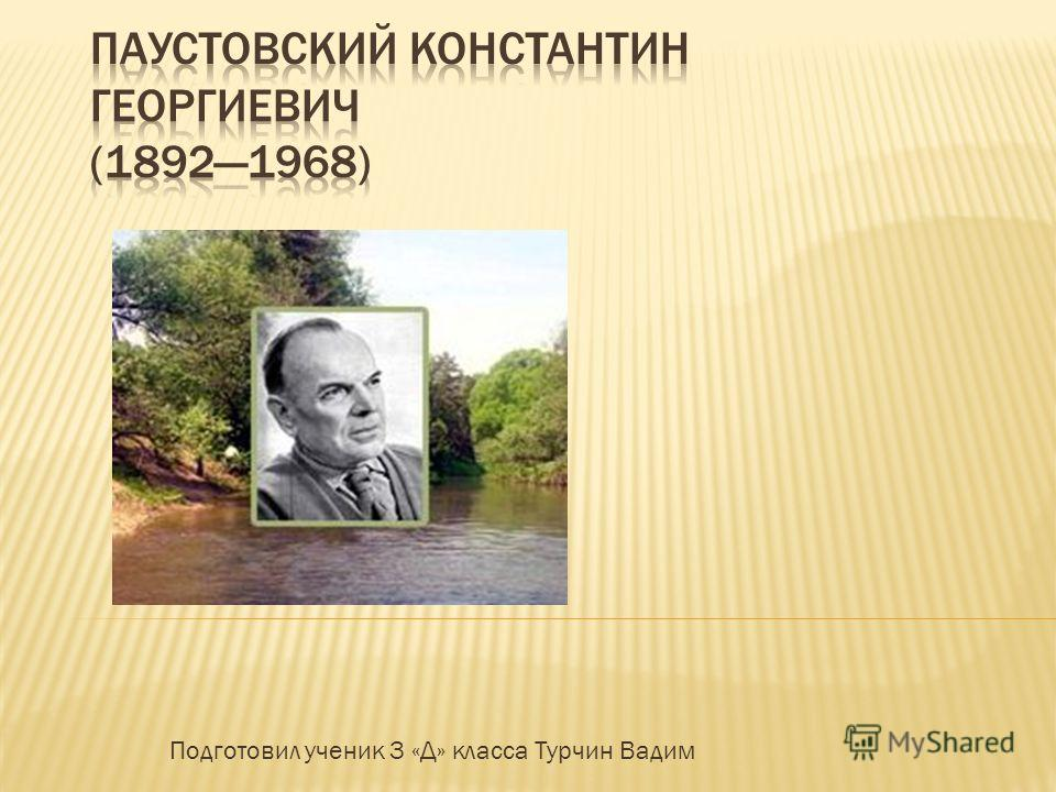 Подготовил ученик 3 «Д» класса Турчин Вадим