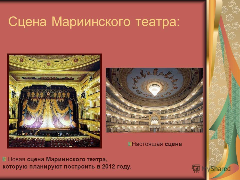 Сцена Мариинского театра: Новая сцена Мариинского театра, которую планируют построить в 2012 году. Настоящая сцена