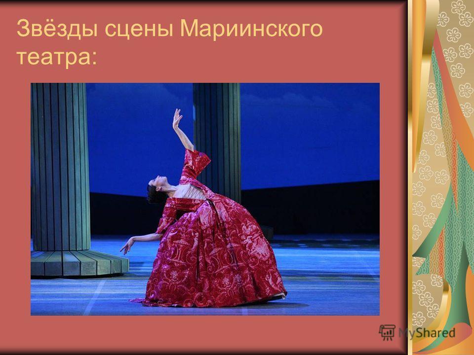 Звёзды сцены Мариинского театра: