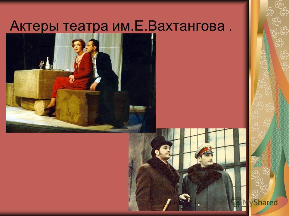 Актеры театра им.Е.Вахтангова.