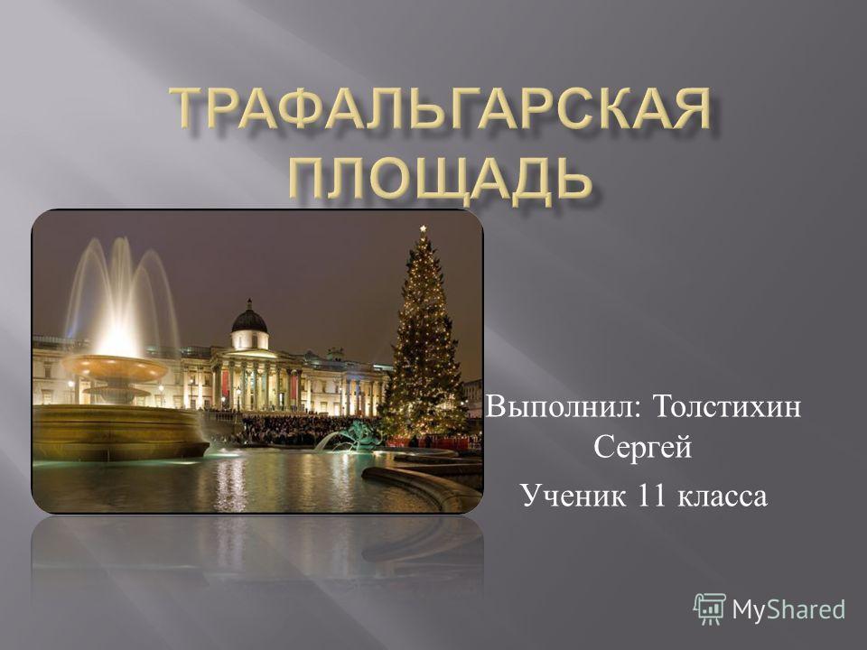 Выполнил : Толстихин Сергей Ученик 11 класса