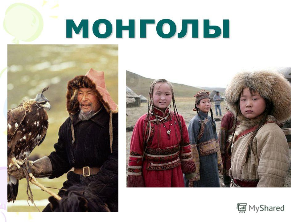 монголы