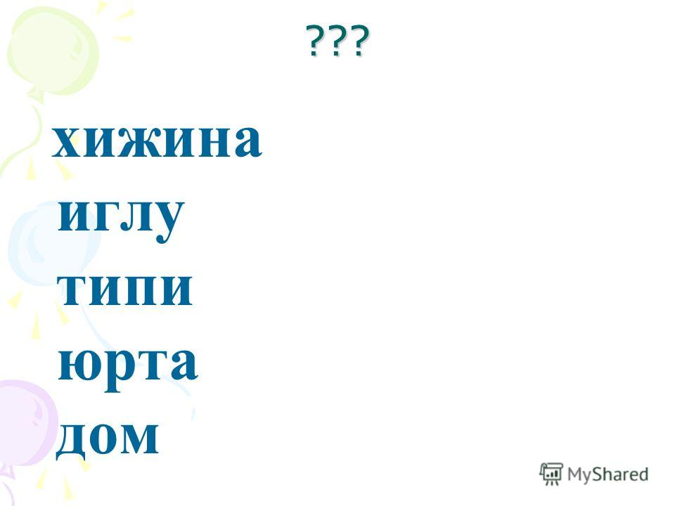 ??? хижина иглу типи юрта дом