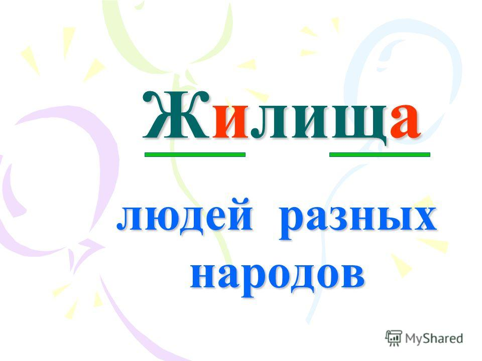 Жилища людей разных народов