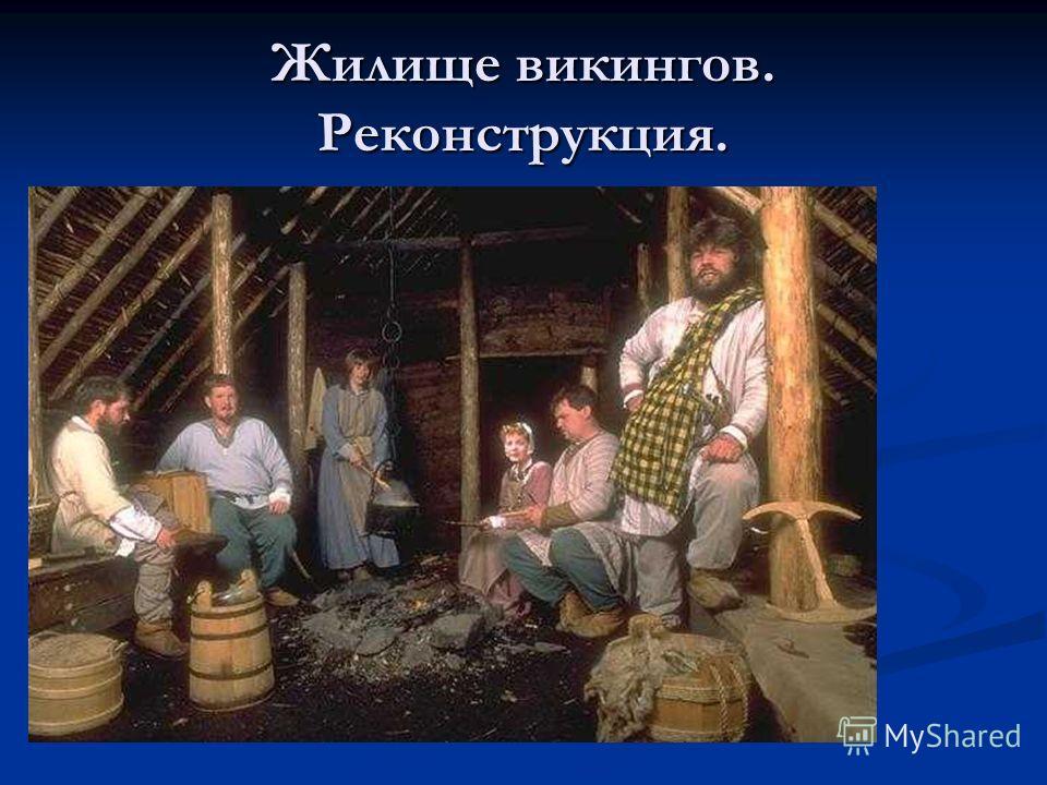 Жилище викингов. Реконструкция.