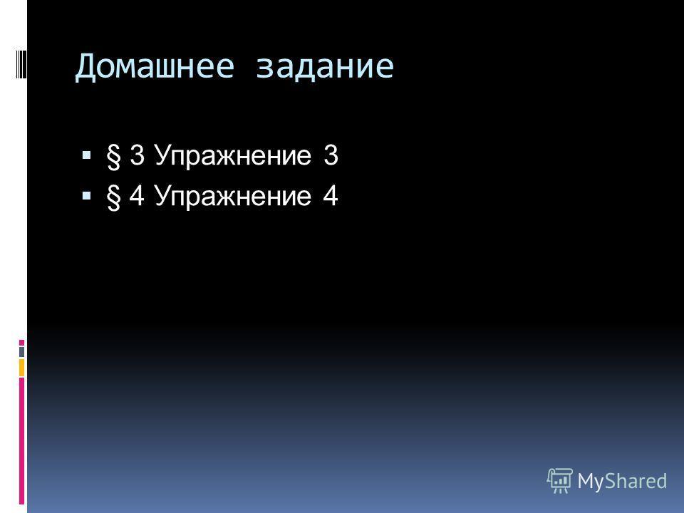 Домашнее задание § 3 Упражнение 3 § 4 Упражнение 4