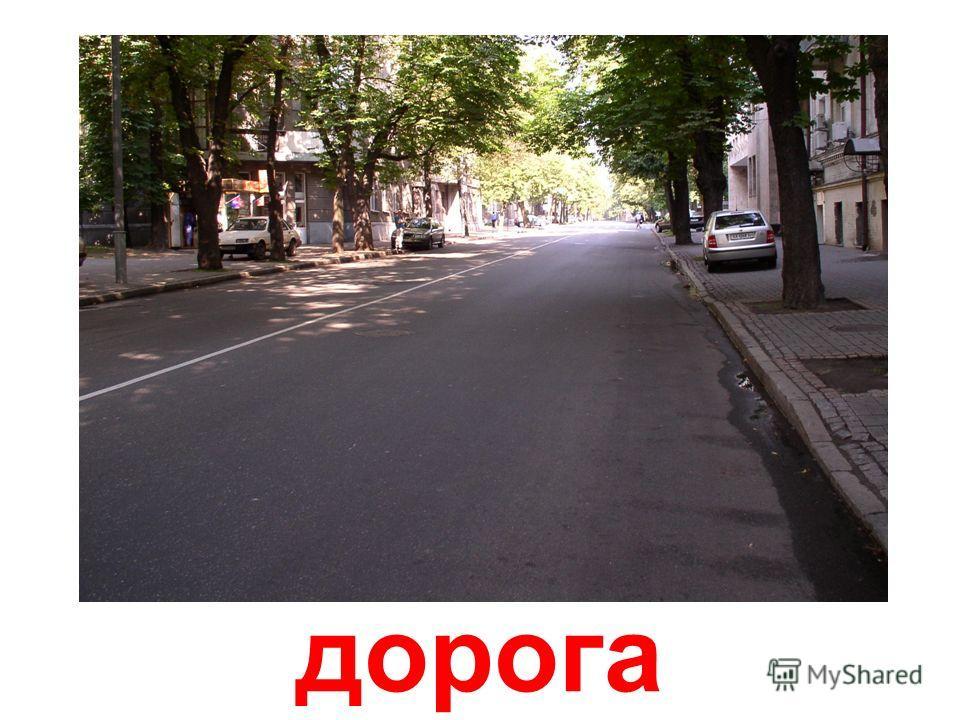 що є на вулиці?