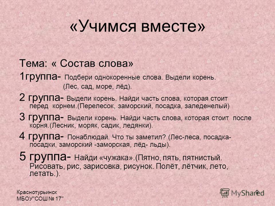 Краснотурьинск МБОУ