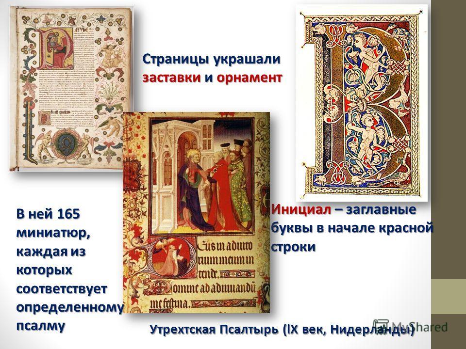 Инициал – заглавные буквы в начале красной строки Страницы украшали заставки и орнамент Утрехтская Псалтырь (lХ век, Нидерланды) В ней 165 миниатюр, каждая из которых соответствует определенному псалму