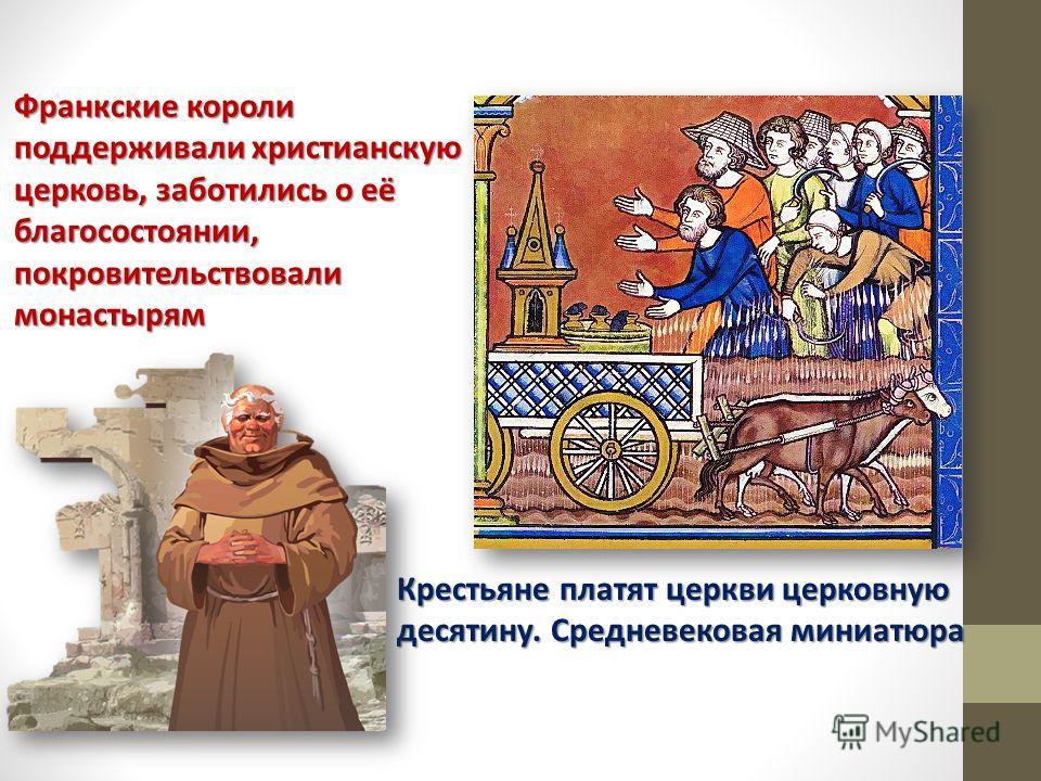 Крестьяне платят церкви церковную десятину. Средневековая миниатюра Франкские короли поддерживали христианскую церковь, заботились о её благосостоянии, покровительствовали монастырям