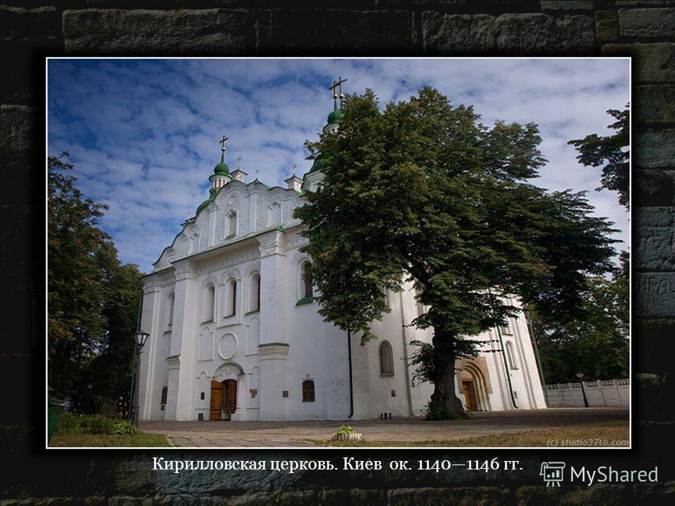 Кирилловская церковь. Киев ок. 11401146 гг.