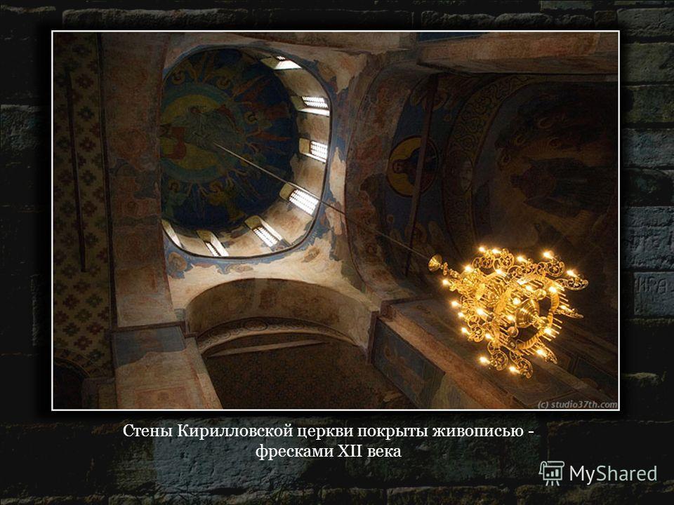 Стены Кирилловской церкви покрыты живописью - фресками XII века