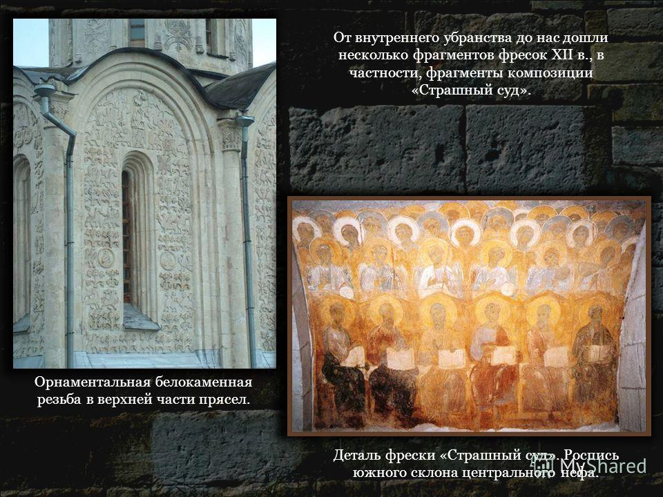 От внутреннего убранства до нас дошли несколько фрагментов фресок XII в., в частности, фрагменты композиции «Страшный суд». Орнаментальная белокаменная резьба в верхней части прясел. Деталь фрески «Страшный суд». Роспись южного склона центрального не