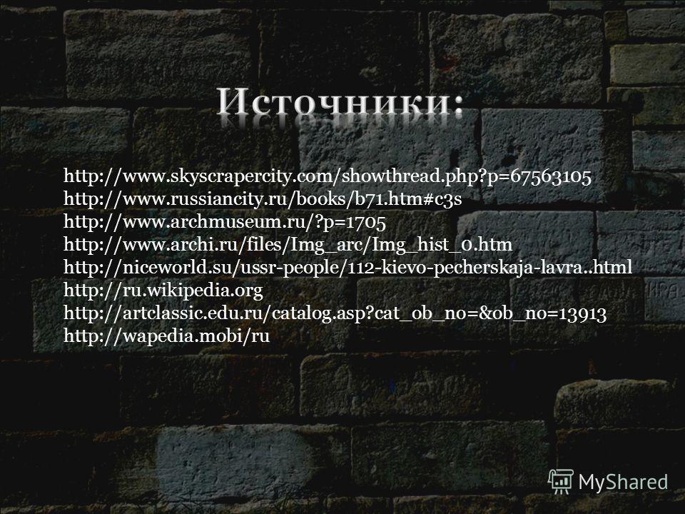 http://www.skyscrapercity.com/showthread.php?p=67563105 http://www.russiancity.ru/books/b71.htm#c3s http://www.archmuseum.ru/?p=1705 http://www.archi.ru/files/Img_arc/Img_hist_0. htm http://niceworld.su/ussr-people/112-kievo-pecherskaja-lavra..html h
