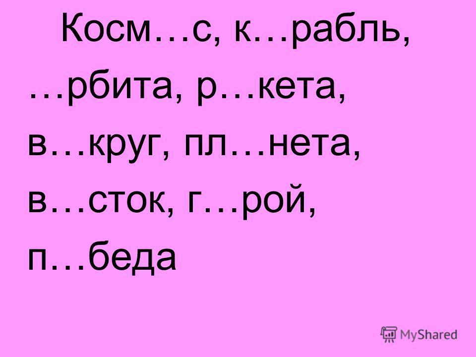 Косм…с, к…рубль, …орбита, р…кета, в…круг, пл…нета, в…сток, г…рой, п…беда