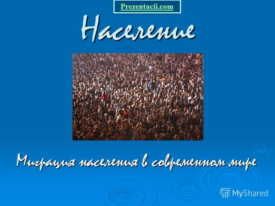 Население Миграция населения в современном мире Prezentacii.com
