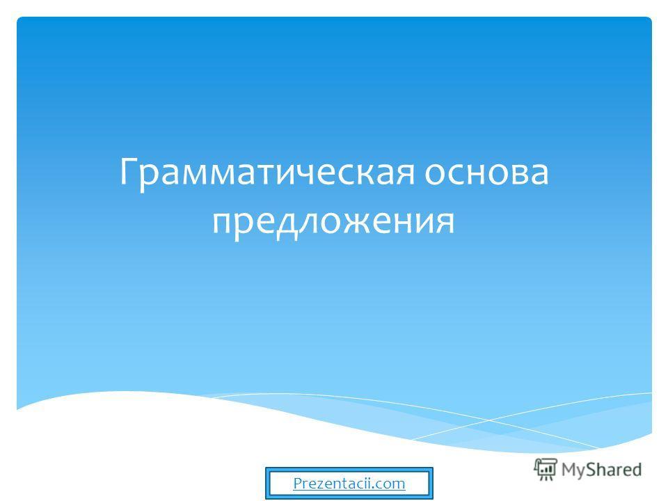 Грамматическая основа предложения Prezentacii.com