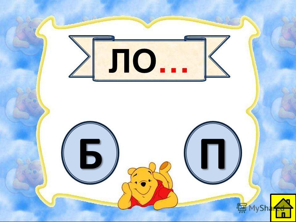 ЛО… БП