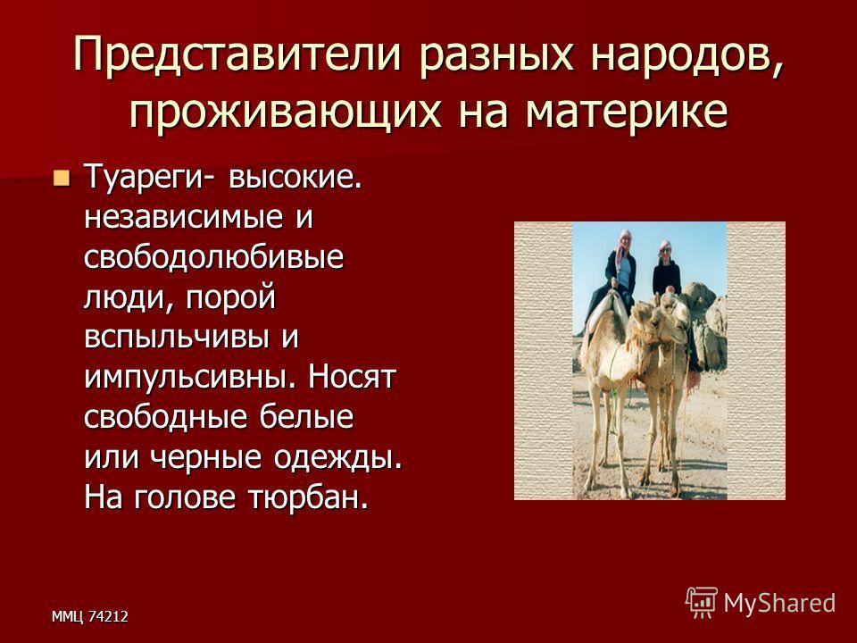 ММЦ 74212 Представители разных народов, проживающих на материке Туареги- высокие. независимые и свободолюбивые люде, порой вспыльчивы и импульсивны. Носят свободные белые или черные одежды. На голове тюрбан. Туареги- высокие. независимые и свободолюб