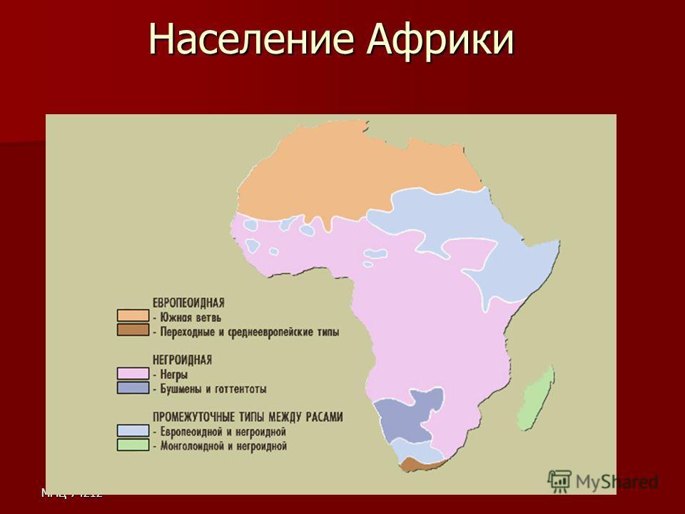 ММЦ 74212 Население Африки