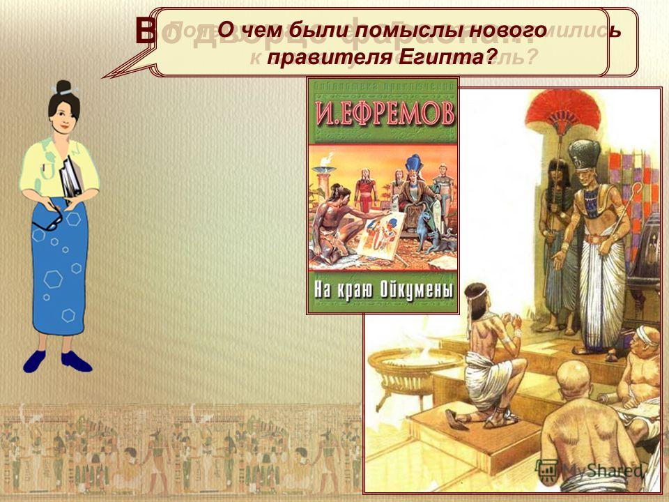 Почему правители Египта стремились к захвату новых земель? Во дворце фараона… О чем были помыслы нового правителя Египта?