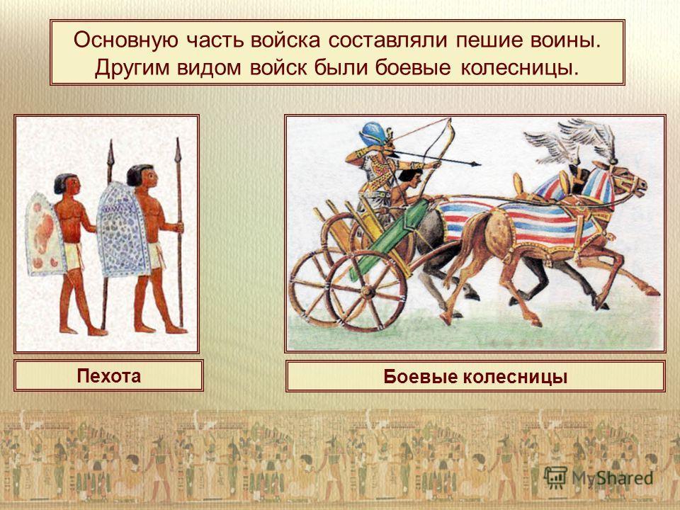 Основную часть войска составляли пешие воины. Другим видом войск были боевые колесницы. Пехота Боевые колесницы