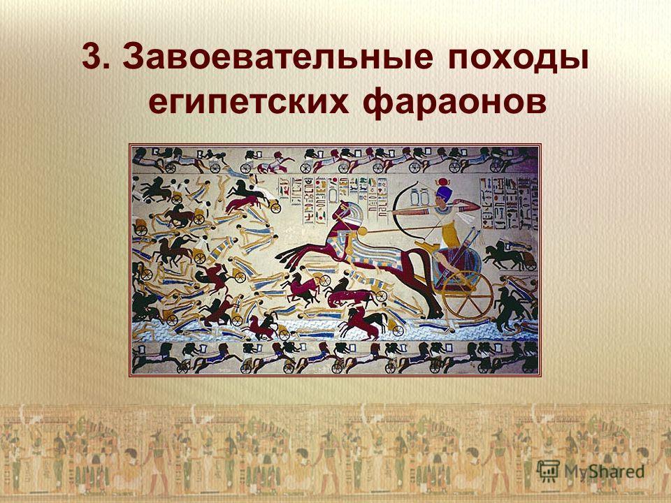 3. Завоевательные походы египетских фараонов