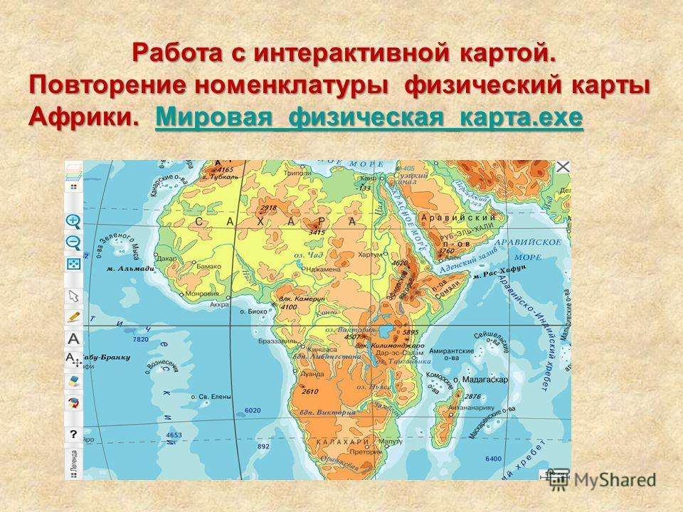 Работа с интерактивной картой. Повторение номенклатуры физический карты Африки. Мировая_физическая_карта.exe Мировая_физическая_карта.exe Мировая_физическая_карта.exe