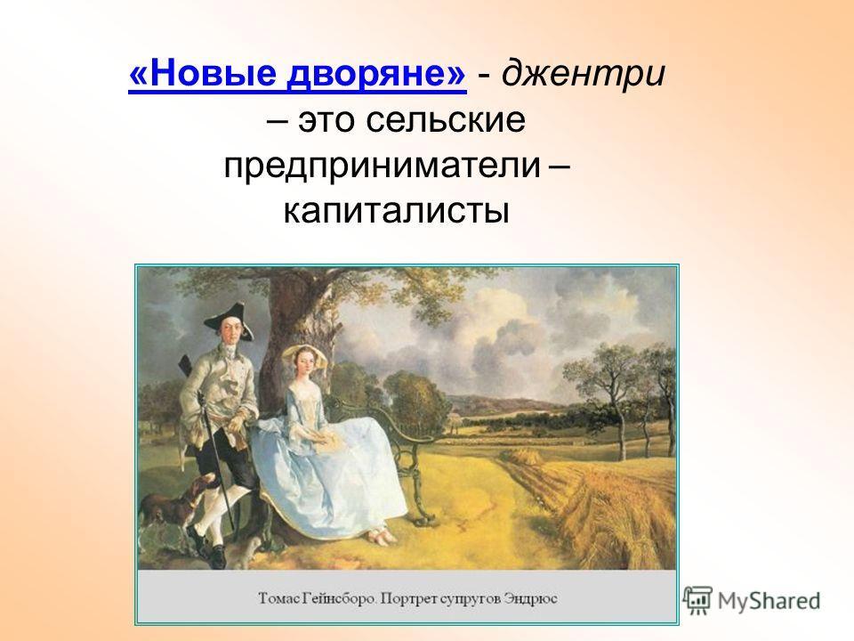 «Новые дворяне» - джентри – это сельские предприниматели – капиталисты