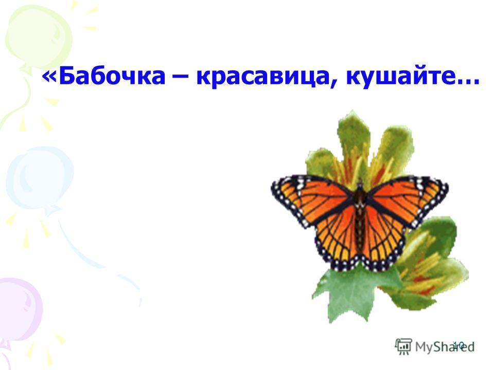 «Бабочка – красавица, кушайте… Варенье 10