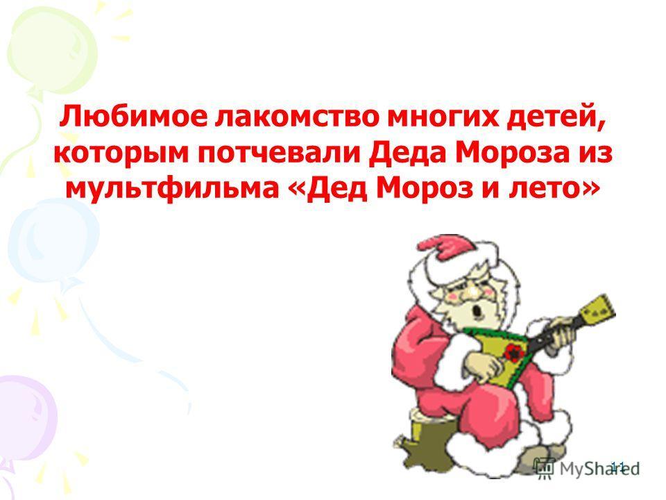 Любимое лакомство многих детей, которым потчевали Деда Мороза из мультфильма «Дед Мороз и лето» Мороженое 11