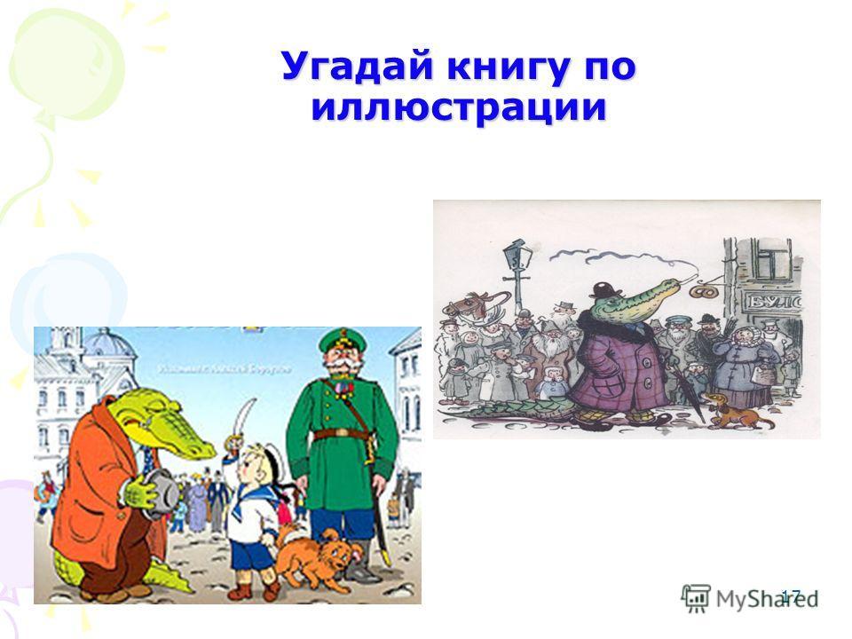 Угадай книгу по иллюстрации Чуковский К.И. «Крокодил» 17
