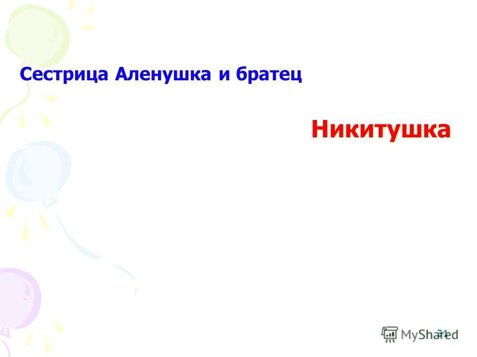 Сестрица Аленушка и братец Никитушка Иванушка 31