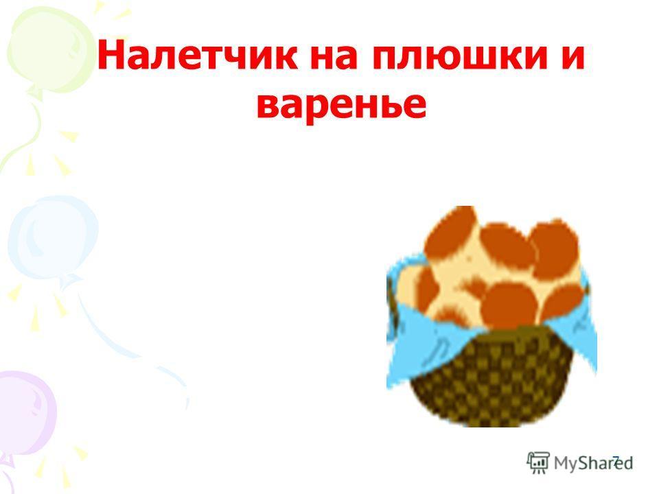 Налетчик на плюшки и варенье Карлсон 7