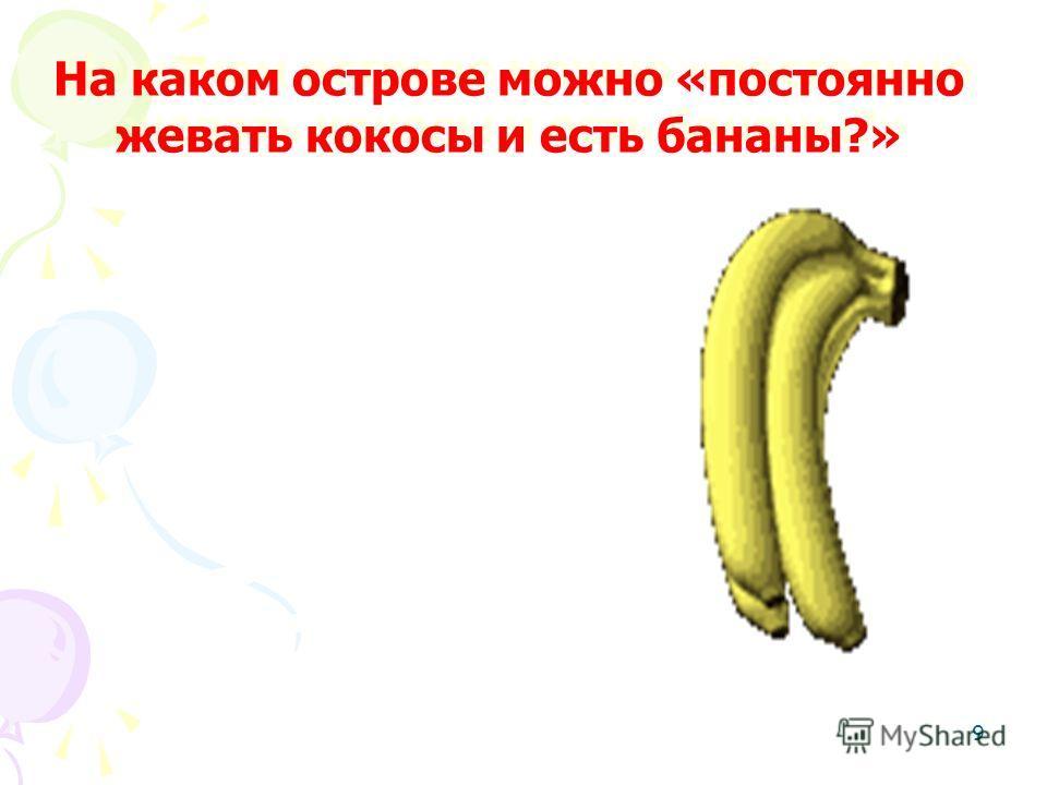 На каком острове можно «постоянно жевать кокосы и есть бананы?» На каком острове можно «постоянно жевать кокосы и есть бананы?» Чунга - Чанга 9