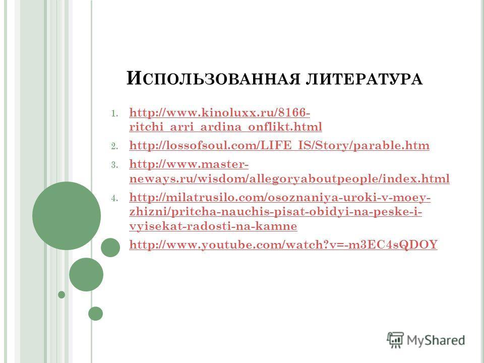 И СПОЛЬЗОВАННАЯ ЛИТЕРАТУРА 1. http://www.kinoluxx.ru/8166- ritchi_arri_ardina_onflikt.html http://www.kinoluxx.ru/8166- ritchi_arri_ardina_onflikt.html 2. http://lossofsoul.com/LIFE_IS/Story/parable.htm http://lossofsoul.com/LIFE_IS/Story/parable.htm