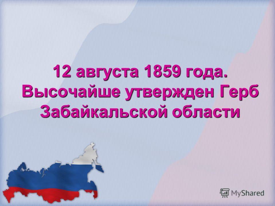 Герб Забайкальской области После присвоения Чите статуса областного центра, что произошло в 1851 году, региону потребовалась своя геральдическая эмблема. геральдическая В те времена гербами ведало особое ведомство, называемое Департамент Герольдии, к