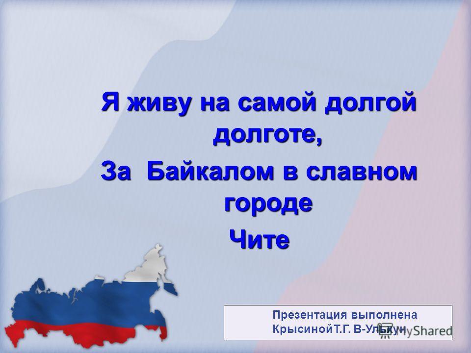 Чита - центр Культуры Образования Передовой медицины Православия Промышленности Забайкалья