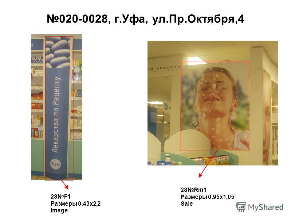 020-0028, г.Уфа, ул.Пр.Октября,4 28Rm1 Размеры 0,95 х 1,05 Sale 28F1 Размеры 0,43 х 2,2 Image