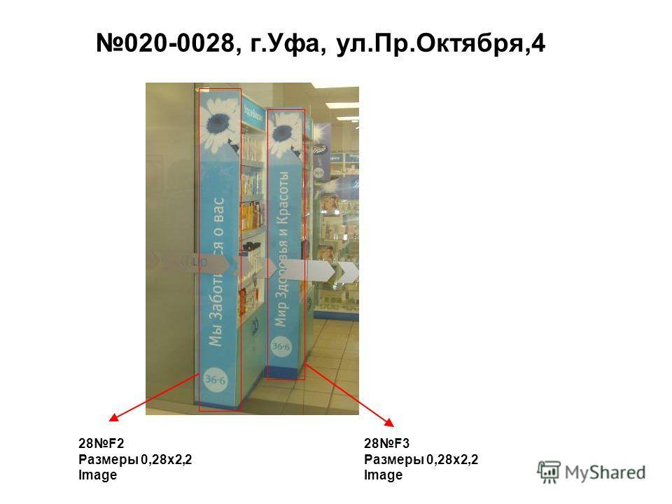 020-0028, г.Уфа, ул.Пр.Октября,4 28F2 Размеры 0,28 х 2,2 Image 28F3 Размеры 0,28 х 2,2 Image