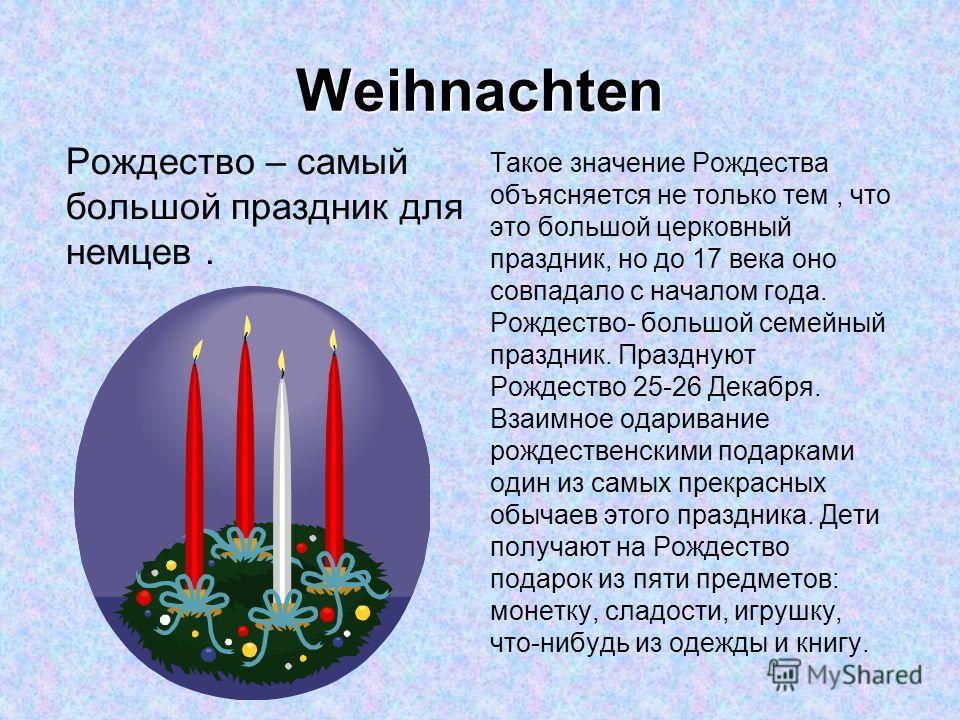 Weihnachten Рождество – самый большой праздник для немцев. Такое значение Рождества объясняется не только тем, что это большой церковный праздник, но до 17 века оно совпадало с началом года. Рождество- большой семейный праздник. Празднуют Рождество 2