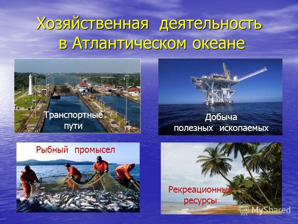 Хозяйственная деятельность в Атлантическом океане Транспортные пути Рыбный промысел Добыча полезных ископаемых Рекреационные ресурсы