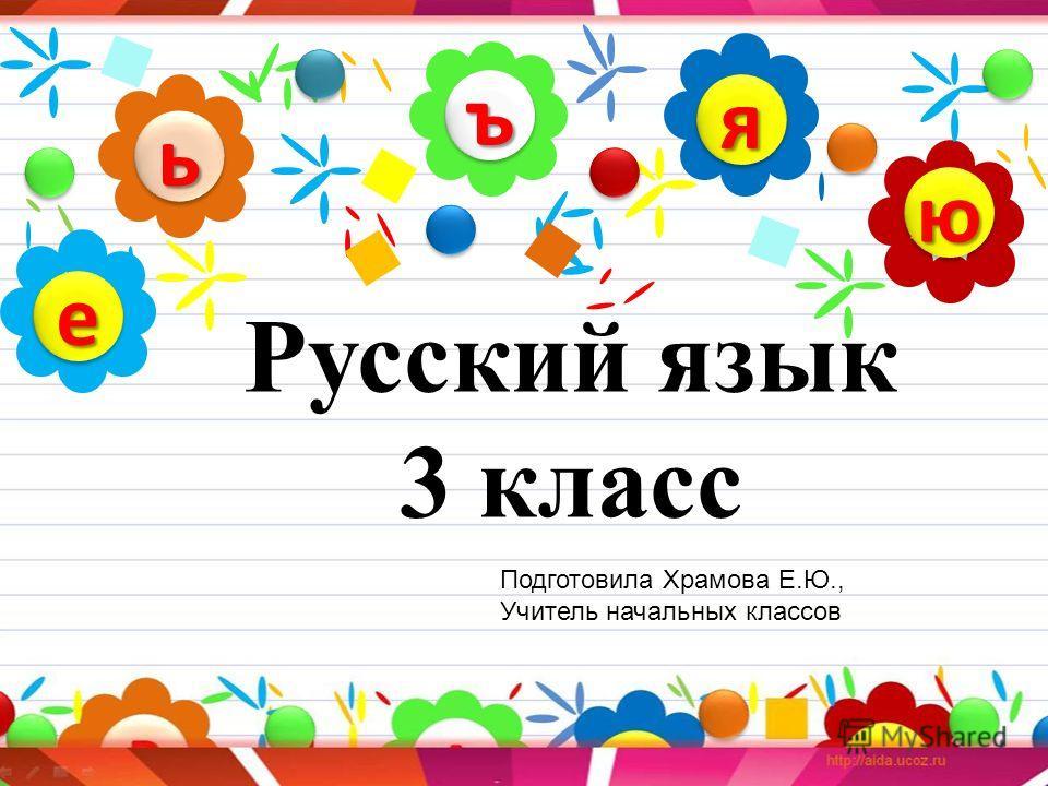 ъъ ьь юю яя ее Русский язык 3 класс Подготовила Храмова Е.Ю., Учитель начальных классов