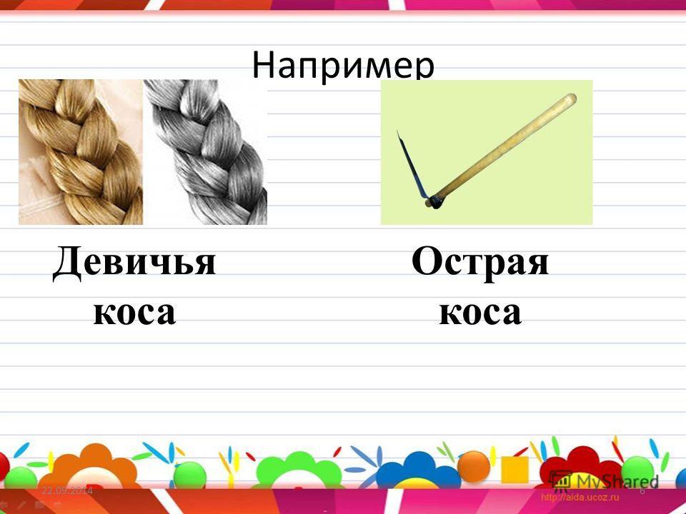Например 22.09.20146 Девичья коса Острая коса