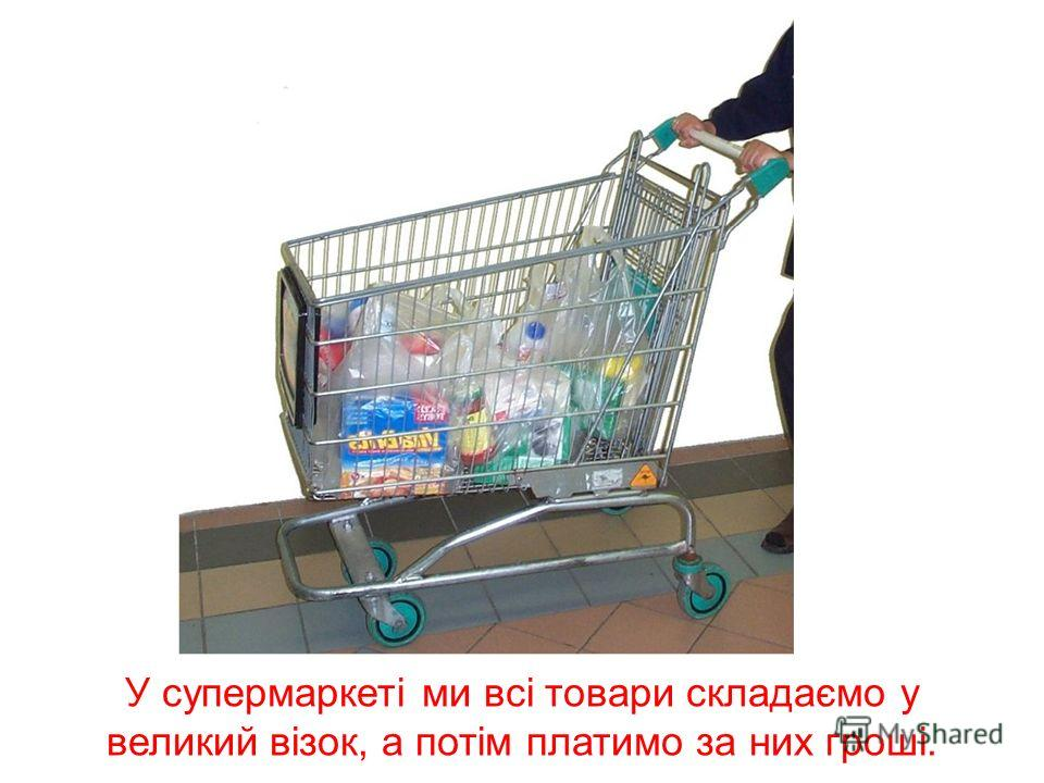 Супермаркет – це великий магазин, в якому продаються різні товары.