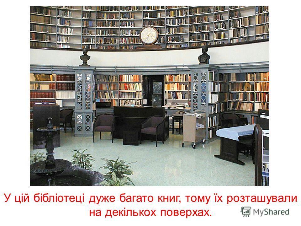 У бібліотеці багато книг, їх можна взяти на прокат, щоб почитать вдома.