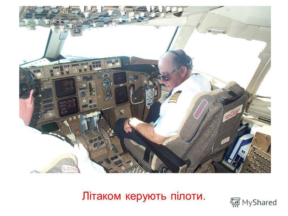 Це салон літака.